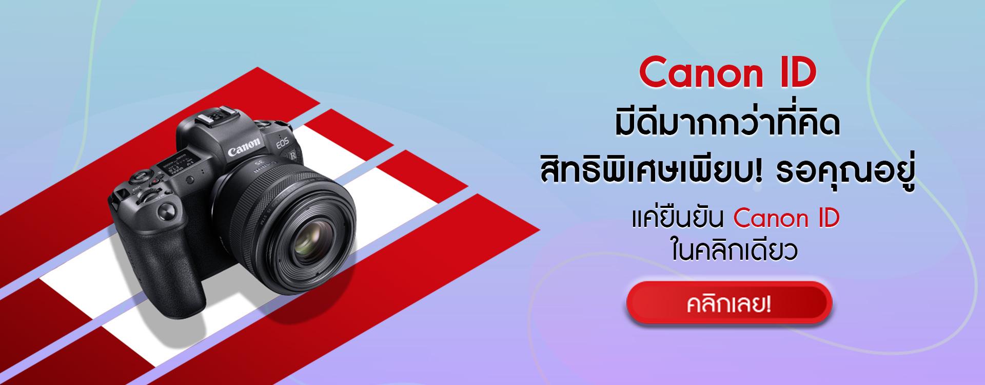Home - Canon Thailand