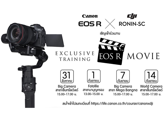 "Canon Invites to Join ""EOS R Movie X DJI"""