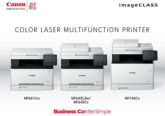 แคนนอน เปิดตัว เครื่องพิมพ์เลเซอร์มัลติฟังก์ชัน และเครื่องพิมพ์เลเซอร์ 3 ซีรีส์ใหม่ล่าสุด ในตระกูล imageCLASS ทั้ง 13 รุ่นย่อย ตอบโจทย์ธุรกิจทุกระดับ