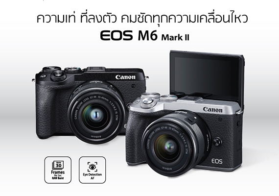Canon's New EOS M6 Mark II Delivers Big on Imaging Quality with Superior Movie Making Features