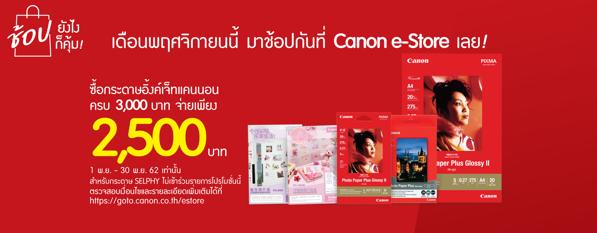Home Canon Thailand - jp npa roblox