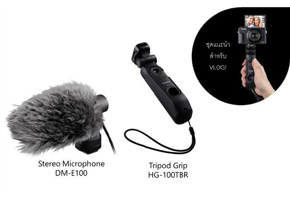 แคนนอน เปิดตัวแกดเจ็ตกล้อง 2 รุ่นใหม่ เอาใจสาย Vlog ถ่ายสนุกทุกทริป  ขาตั้งกล้องพร้อมรีโมท HG-100 TBR สะดวกถือ สะดวกตั้ง  และไมค์ DM-E100 ตัวจิ๋ว เสียงเยี่ยม
