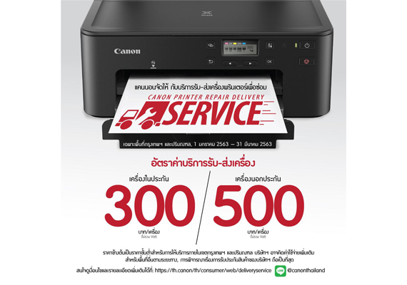 Canon to provide printer repair delivery service until end of March