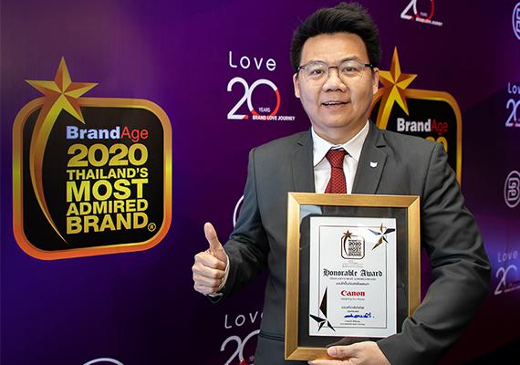 แคนนอน ครองใจผู้ใช้พรินเตอร์ คว้ารางวัล Thailand's  Most Admired Brand 2020  ต่อเนื่อง 12 ปีซ้อน
