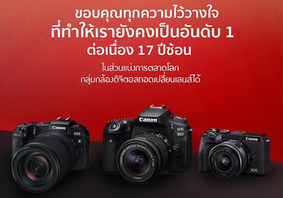 แคนนอน ฉลองเป็นผู้นำตลาดโลก กลุ่มผลิตภัณฑ์กล้องดิจิตอลถอดเปลี่ยนเลนส์ได้ 17 ปีซ้อน