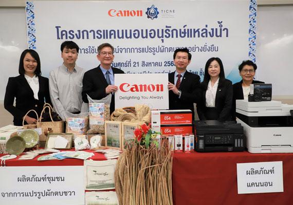 แคนนอน มอบผลิตภัณฑ์กล้องดิจิตอล และพริ้นเตอร์ ให้สมาคมวิศวกรรมเคมี และเคมีประยุกต์แห่งประเทศไทย คณะวิศวกรรมศาสตร์ จุฬาลงกรณ์มหาวิทยาลัย เพื่อโครงการแคนนอนอนุรักษ์แหล่งน้ำ และการใช้ประโยชน์จากการแปรรูปผักตบชวาอย่างยั่งยืน