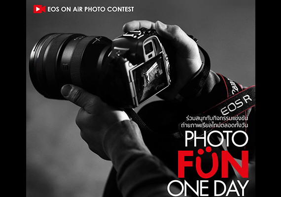 Canon invites you to join 'PHOTO FUN ONE DAY'.  Participate in a real-time photo contest to win prizes worth over 100,000 baht.