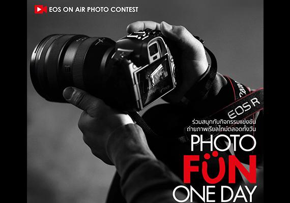 ลุ้นสนุกแชะสนั่นกันทั้งวัน! แคนนอน ชวนร่วมกิจกรรม 'PHOTO FUN ONE DAY'  ประกวดถ่ายภาพแบบเรียลไทม์ ชิงรางวัลมูลค่ารวมกว่า 100,000 บาท