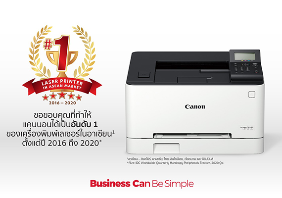 Canon celebrates its 21st consecutive year of No. 1 position in Thailand's inkjet market, and is also named No. 1 laser printer brand in ASEAN  for 5 consecutive years