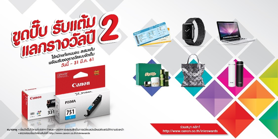Canon launches prize campaign for printer ink buyers - Canon